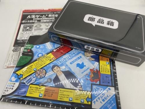 人生ゲームのTAKARA TOMY(タカラトミー)