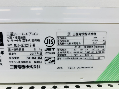中古エアコンの川崎 中古家電
