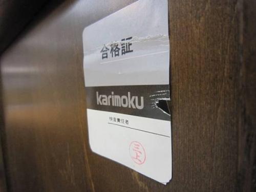 karimokuのサイドボード