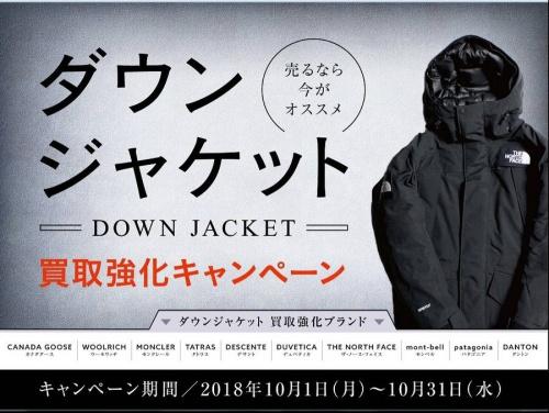 ダウンジャケットのメンズファッション