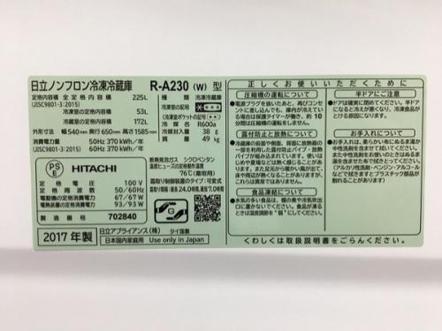 武蔵村山 昭島 福生 青梅 東大和 立川 中古冷蔵庫 買取