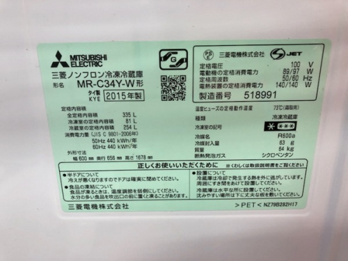 MITSUBISHIの武蔵村山 昭島 福生 青梅 東大和 立川 冷蔵庫 中古