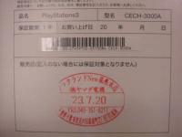 CECH−3000A