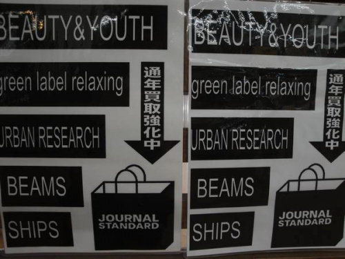 BEAUTY&YOUTHのgreen label relaxing