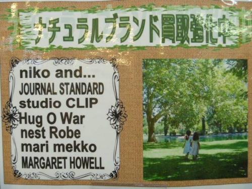 ナチュラルブランドのJOURNAL STANDARD