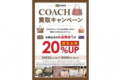 COACH買取キャンペーン