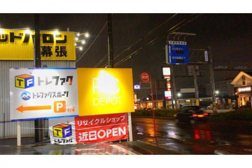 トレファク 新店のトレファク 幕張本郷