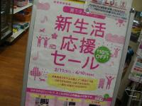 新生活CP横浜大船