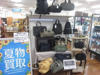 大船店 ファッションアイテム