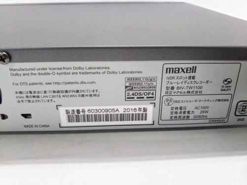 Blu-rayレコーダーのMAXELL