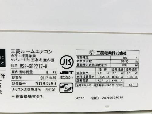 MITSUBISHIの大船家電
