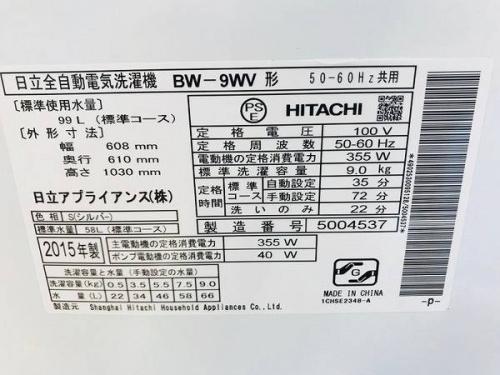 HITACHIの中古家電