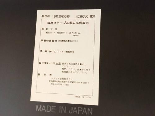 鎌倉 家具のカリモク