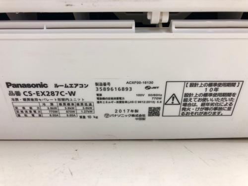 鎌倉 家電の中古 エアコン