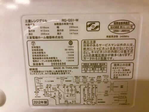 鎌倉 家電のレンジグリル