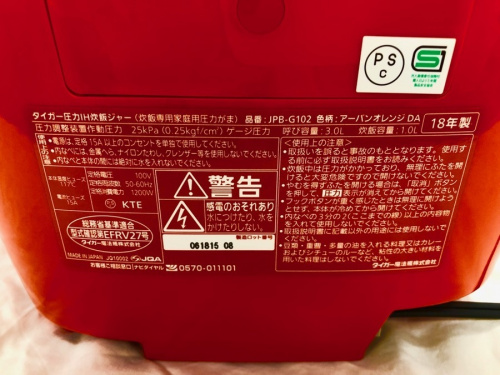 鎌倉 家電の炊飯器