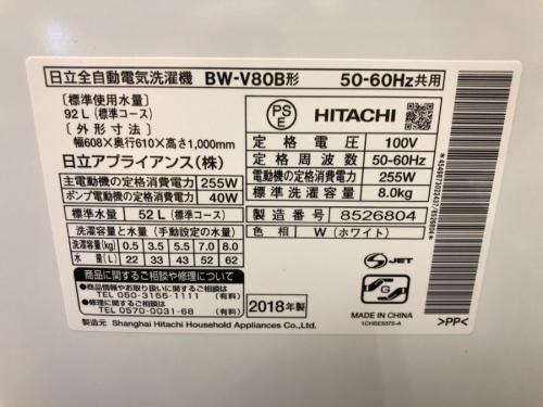 鎌倉 家電の中古洗濯機