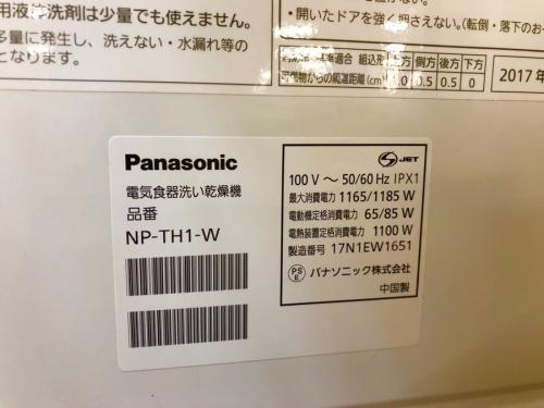 鎌倉 家電の食洗機