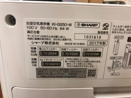 鎌倉 家電の空気清浄機