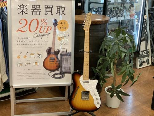 中古ギターの楽器買取