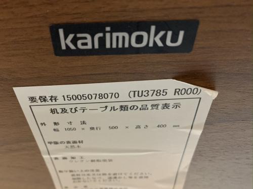 karimoku カリモクの大船 中古 家具
