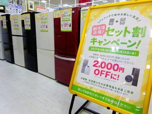 関西の冷蔵庫