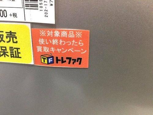中古家電 多数 京都の中古家電 買取 京都