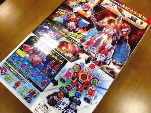 宇宙戦隊キュウレンジャーの未使用品 おもちゃ 京都