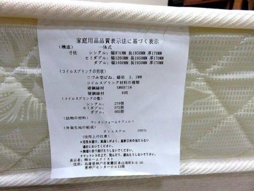 中古ベッド 京都の中古ベッド 買取