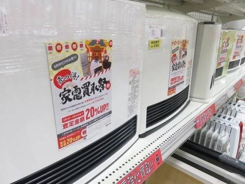 中古家電 京都の中古暖房器具 京都