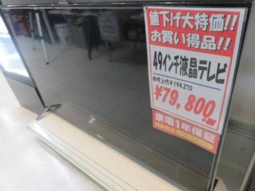中古家電 京都の中古テレビ 京都