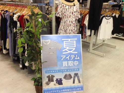 衣類 京都の衣類 買取 京都