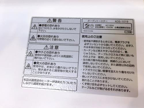 家電 京都のリサイクルショップ