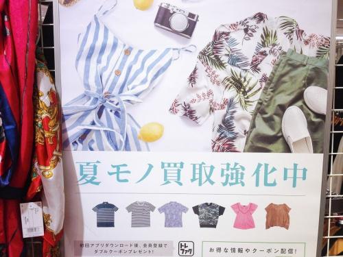 洋服 宇治 買取の夏物衣類 買取