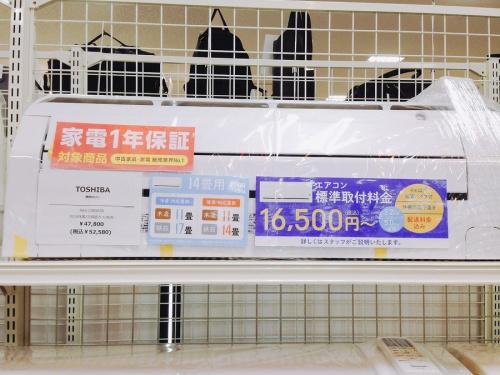 家電 販売の冷房器具 買取