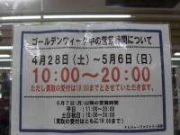 松戸イベント