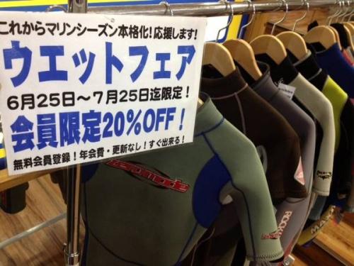 松戸のロングボード