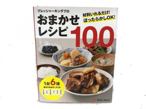ショップジャパンの未使用品