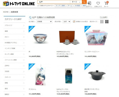 トレファクオンラインの洋食器