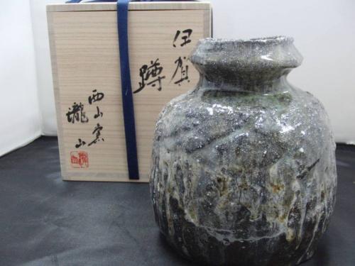 伊賀焼の西山窯