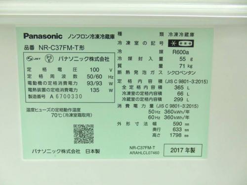 府中中古冷蔵庫のPanasonic