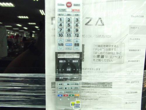 TOSHIBAの府中中古テレビ