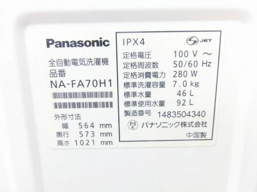 Panasonicの府中中古家電