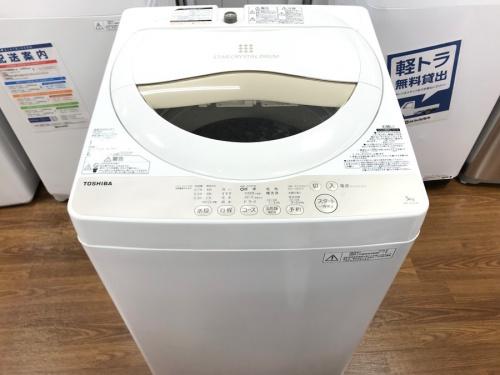 TOSHIBAの中古洗濯機