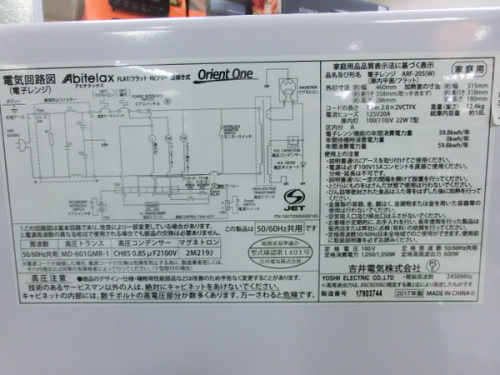 白モノ家電買取強化中の中古家電買取 中古家電販売