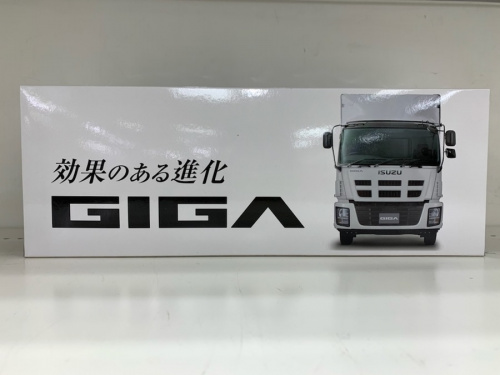 いすゞ自動車株式会社のISUZU GIGA
