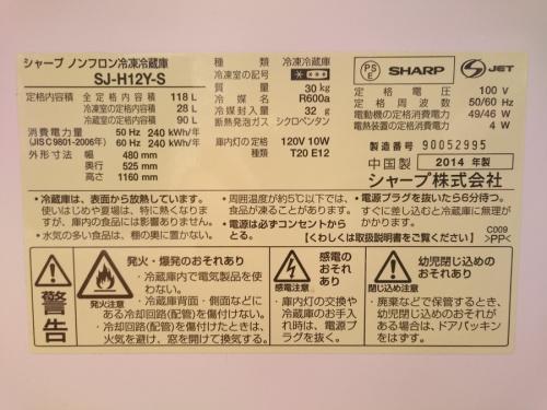 八王子多摩高尾 家電 買取のSHARP