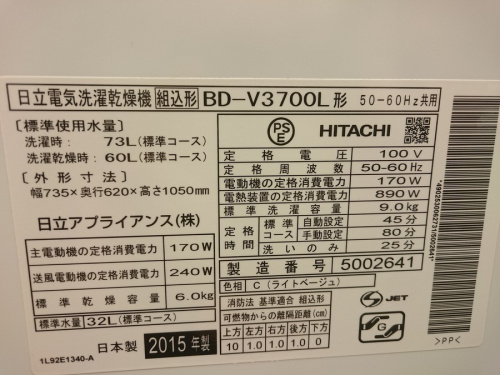 八王子多摩高尾 家電 買取のドラム式洗濯機
