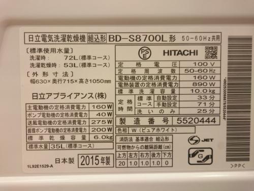 八王子多摩高尾 家電 買取のドラム式洗濯乾燥機