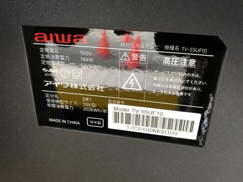 AIWAの新品 未使用品